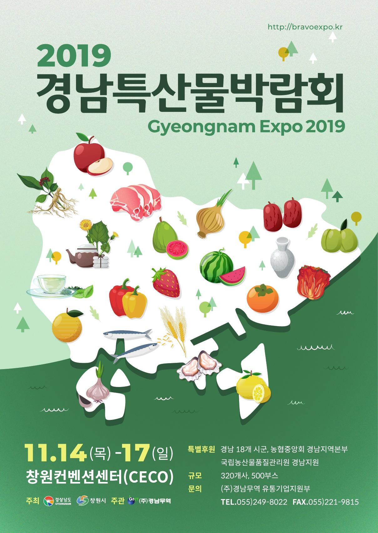 2019경남특산물박람회 포스터(1).jpg