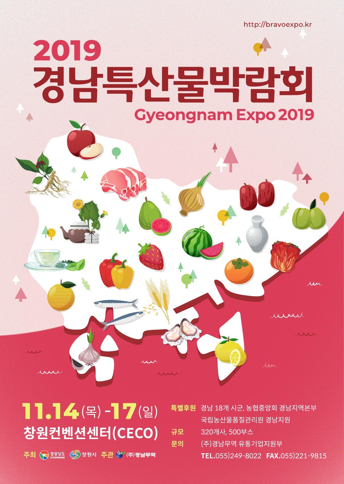 2019경남특산물박람회 포스터(2).jpg